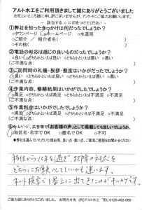 20150223門司区柴田様 洗濯機カプラ