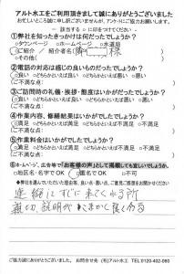 20150327小倉南区フレキ交換 青木