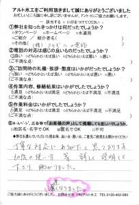 20150414小倉北区流しトラップ交換 タカギセラミックバルブ青木