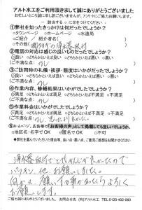 20150226 小倉北区 洗濯洗面漏水修理とタカギ 青木 文面
