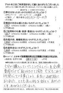 20150313小倉北区タカギ紹介流し壁付交換 青木 文面