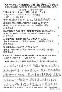 20150524小倉南区 パッキン交換 社長