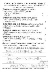 20150224小倉北区 流し蛇腹ホース交換 稲田後藤 文面