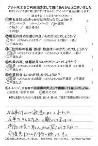 20150827 北九州市小倉南区下吉田カートリッジ交換 青木 文面