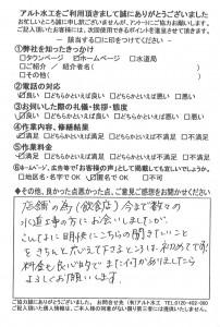 北九州市戸畑区 店舗 トイレ高圧洗浄 アンケート