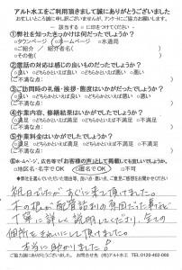 20161010北九州市小倉南区排水詰まり高圧洗浄