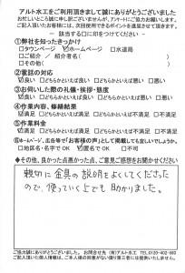 20151118北九州市小倉北区風呂シャワー栓交換アンケート