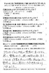 20160121 小倉北区大内様 トイレ詰まり解消