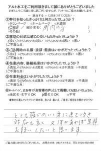 20160923 中吉田 洗面シャワーヘッド交換 青木