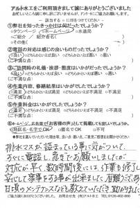 20161214 戸畑区 田原様 排水高圧 青木