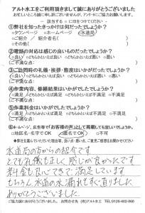 20161229 小倉南区 洗濯栓パッキン交換 青木