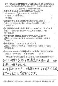20170124 八幡東区 蛇口交換 パッキン交換 青木