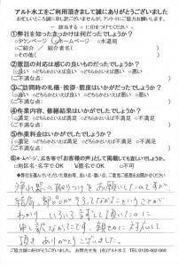 20170223 小倉北区 浄水器取付未遂 青木 文面