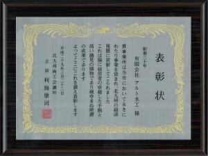 30年表彰 商工会議所 北九州