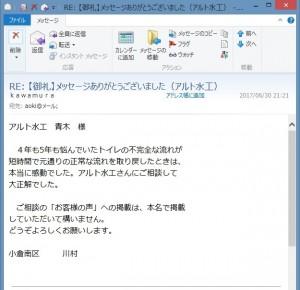 20170627小倉南区 川村様 便器ジェット清掃 メール002