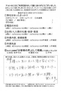 20170710 志井 流しタカギフレキ交換