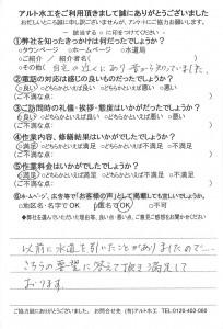 20170516 長野 PE管漏水修理