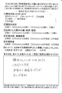 20170512小倉北区 流しワイヤー 稲鶴