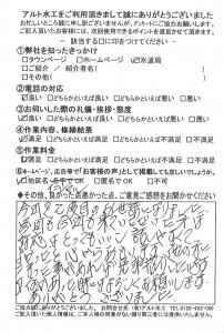 小倉南区T様 散水交換 稲鶴