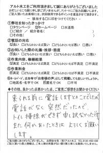 若松区 フロート弁交換 稲鶴