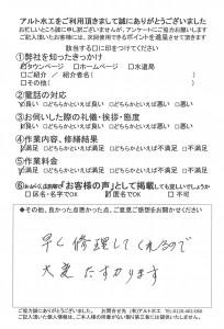 20180516トイレ手洗いSトラ交換 青木 文面
