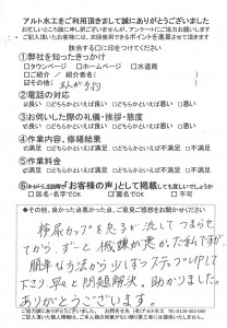 20180511北九州市小倉南区2Fトイレ詰まり