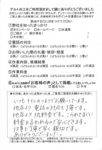 20170911小倉北区トイレ詰まりガン 稲田 文面