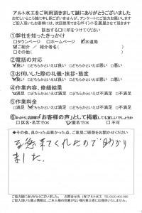 20180126北九州市小倉南区トイレ詰まり(ガン)