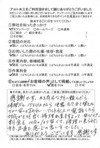 20180112北九州市小倉南区ボールタップ交換