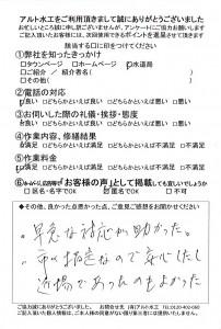 20180829小倉南区風呂シャワー漏水