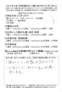 20180324小倉北区散水栓交換