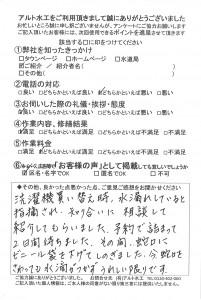 20180412小倉南区洗濯三角パッキン交換