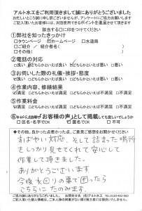 20180228八幡東区流し詰まり(トラップ清掃)