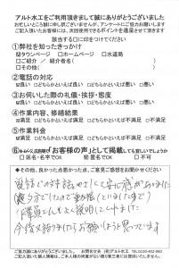20180222小倉南区トイレ詰まり(高圧)