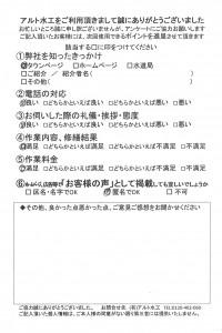 20180228北九州市小倉北区トイレ詰まり高圧と勾配調整