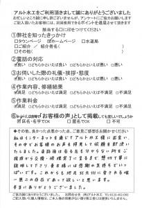 20180328小倉北区洗面部品交換