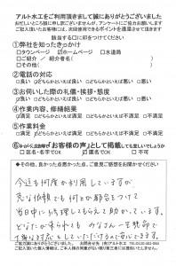 20180216小倉北区トイレ詰まり(ガン)
