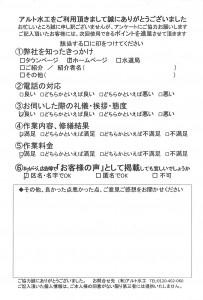 20171025北九州市小倉南区排水トラップ漏水修繕