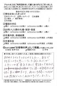 20181010小倉北区トイレ詰まり(ガン)