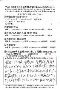 2018122小倉南区給水管水漏れ修繕