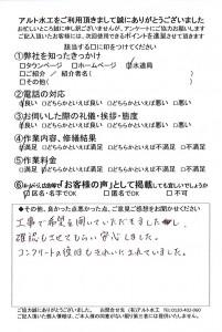 20190322漏水給水工事北九州市小倉南区