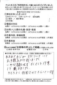 20190318北九州市小倉南区流し蛇口交換タカギ