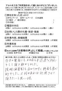 20190528小倉南区PE管外れ接続