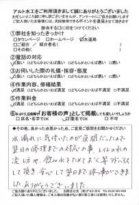 2019081北九州市小倉南区散水栓交換