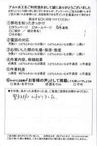 20190813小倉南区中貫バルブカートリッジ・シャワーヘッド交換