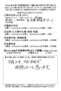 20200107小倉南区ボールタップフロート弁