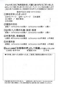 20190824北九州市小倉北区サーモ切替バルブセラミックバルブ