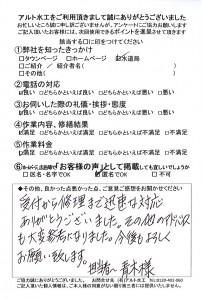 20190918小倉南区埋設管漏水