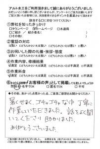 20190912小倉南区村上様パッキン交換