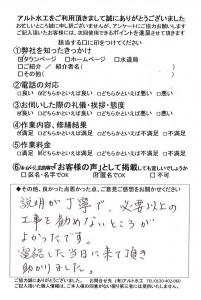 20191202洗面カプラー交換門司区北九州